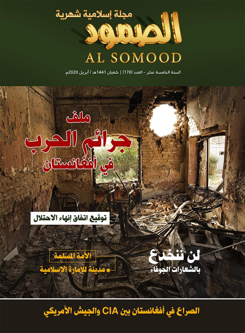 مجلة الصمود الإسلامية عدد 170