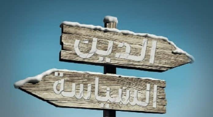 جدلية الدين والسياسة