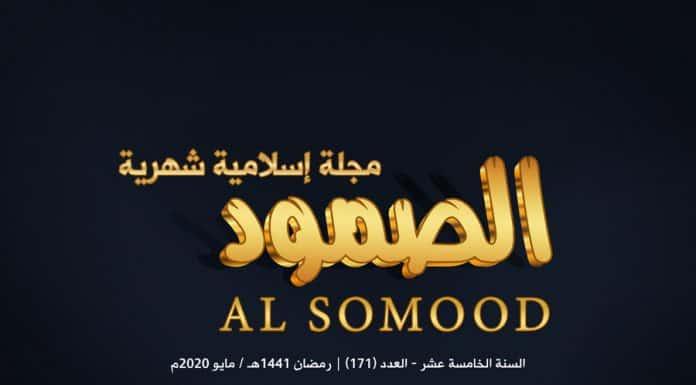 مجلة الصمود الإسلامية عدد 171 مايو 2020م .