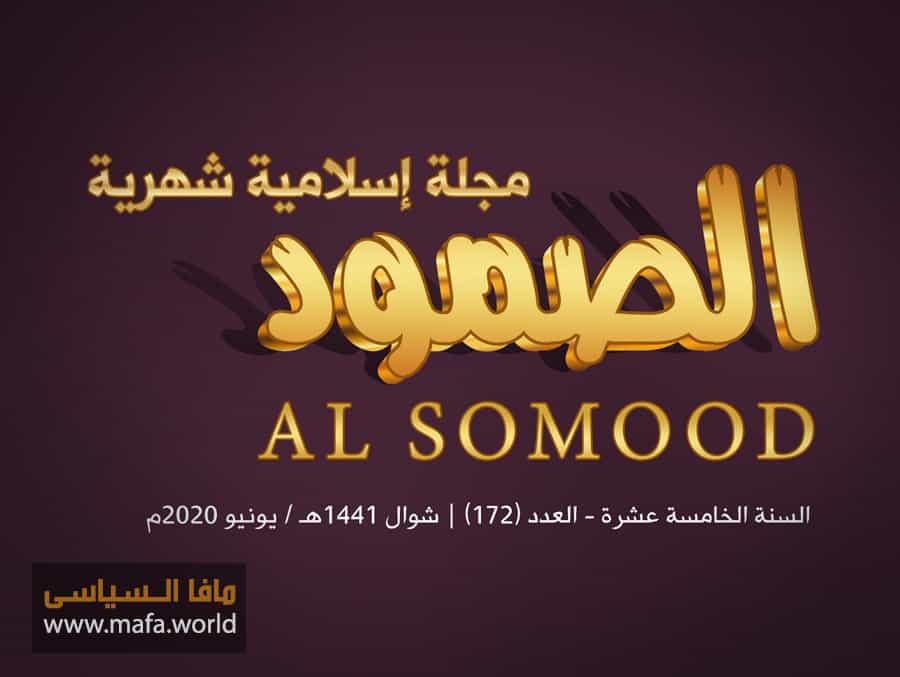 مجلة الصمود الإسلامية عدد 172