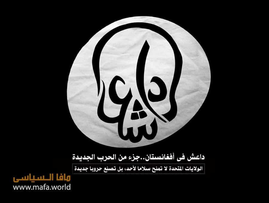 داعش فى أفغانستان..جزء من الحرب الجديدة