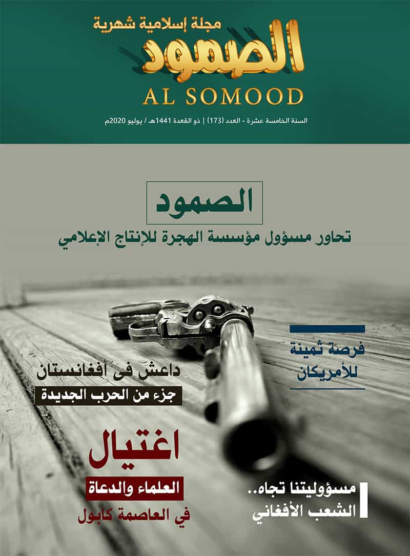 مجلة الصمود الإسلامية عدد 173