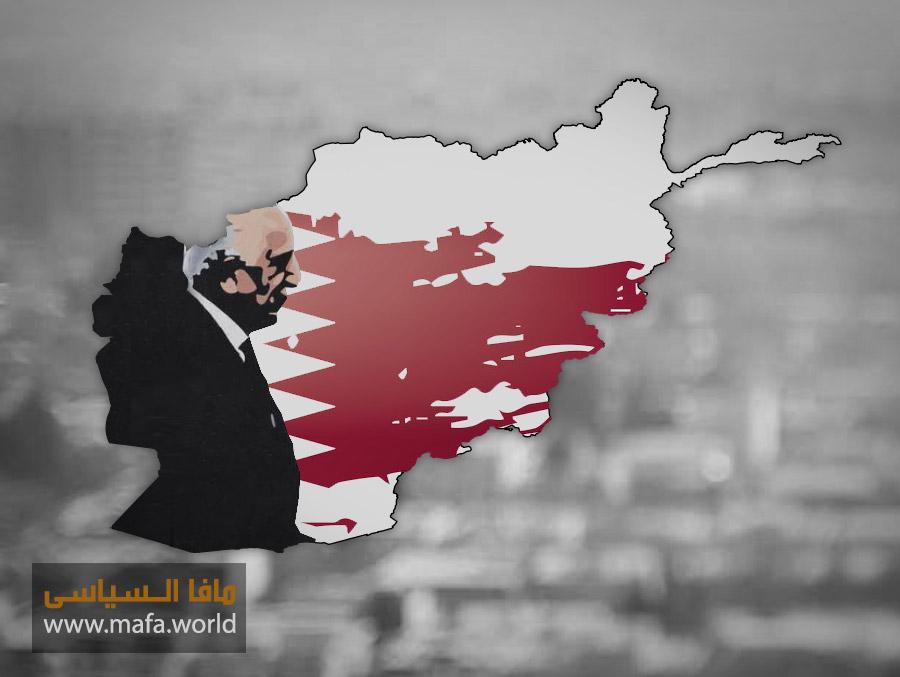 الدوحة تصنع لأفغانستان الحرب .. والسلام الملغوم .