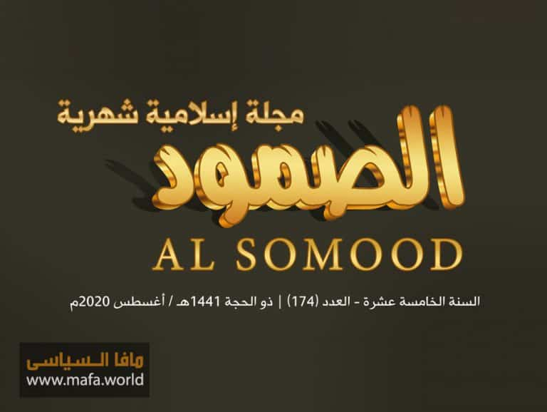 مجلة الصمود الإسلامية عدد 174