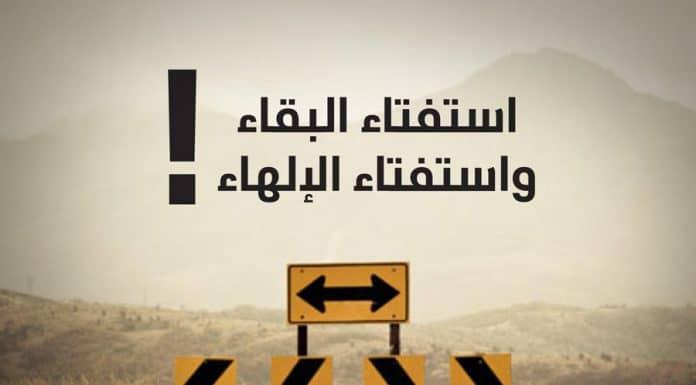 مجلة الصمود الإسلامية   العدد ١٧٤   ذو الحجة ١٤٤١ھ - أغسطس ٢٠٢٠م