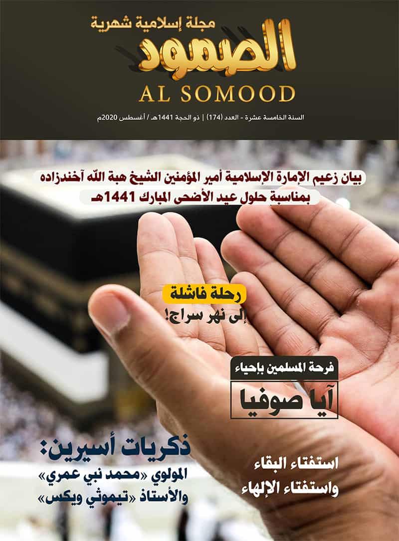 مجلة الصمود الإسلامية || السنة الخامسة عشرة - العدد ١٧٤ | ذو الحجة ١٤٤١ھ - أغسطس ٢٠٢٠م