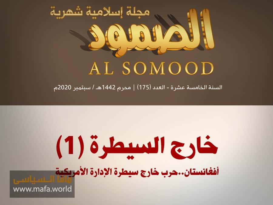 مجلة الصمود الإسلامية عدد 175