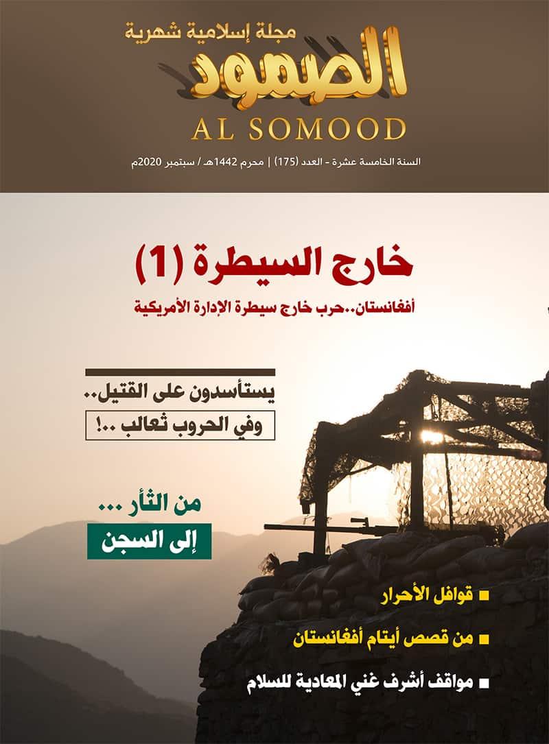 مجلة الصمود الإسلامية السنة الخامسة عشر – العدد ( 175) | محرم ١٤٤2ھ - سبتمبر٢٠٢٠م