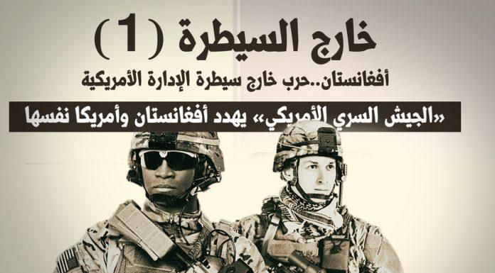 """""""الجيش السري الأمريكي"""" يهدد أفغانستان وأمريكا نفسها"""