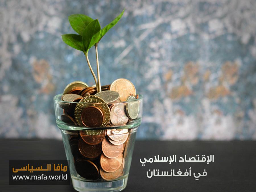 الإقتصاد الإسلامى فى أفغانستان
