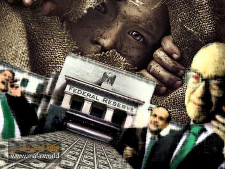 حرب البنوك اليهودية ضد افغانستان