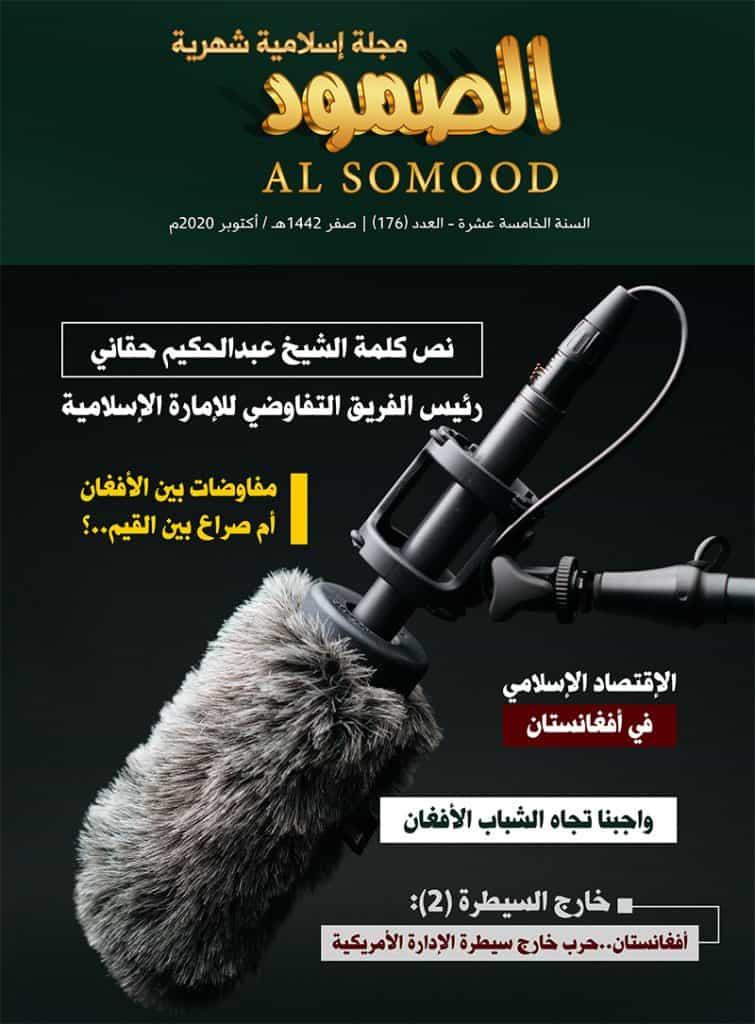 مجلة الصمود الإسلامية عدد 176