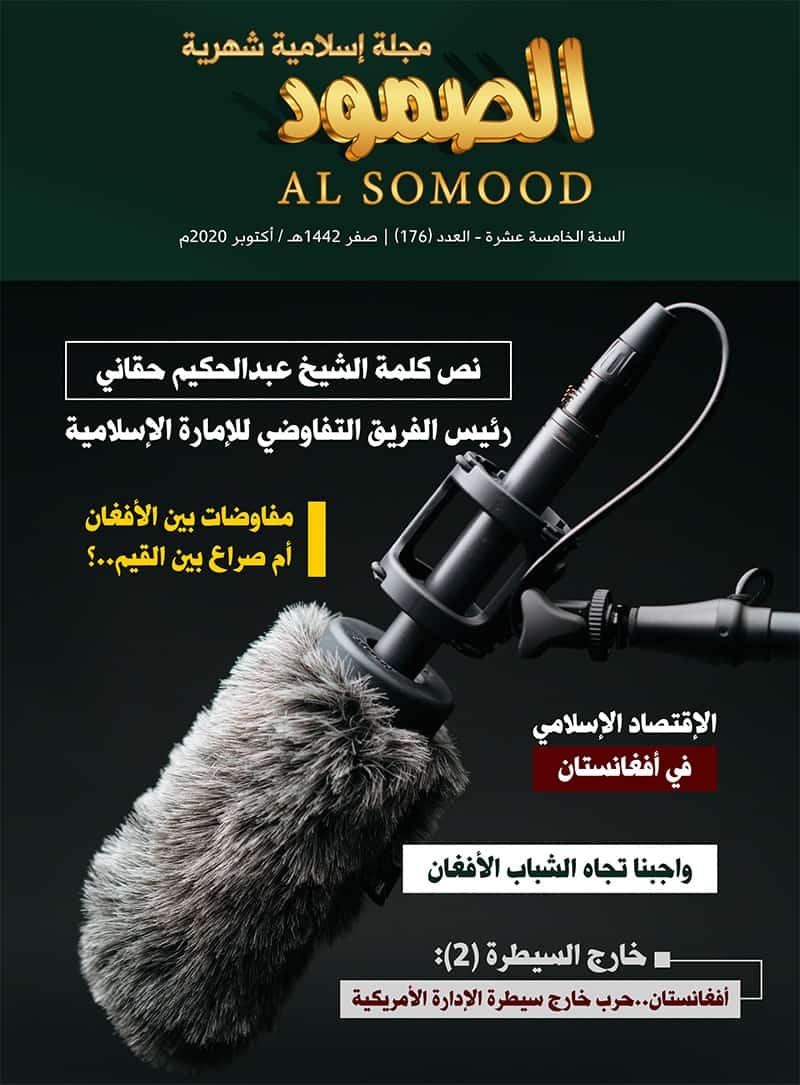 مجلة الصمود الإسلامية السنة الخامسة عشر – العدد ( 176 ) | صفر ١٤٤2ھ - أكتوبر ٢٠٢٠م