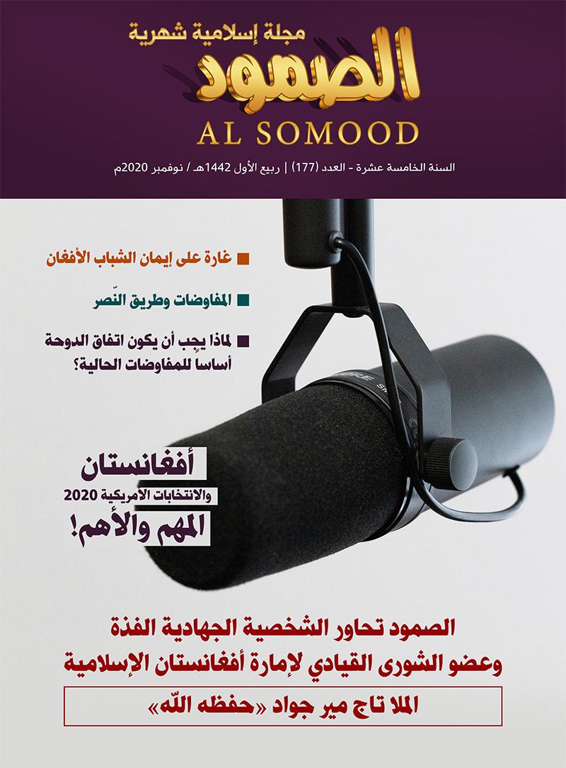 مجلة الصمود الاسلامية السنة الخامسة عشر – العدد ( 177 ) | ربيع الأول 1442 هـ / نوفمبر ٢٠٢٠م
