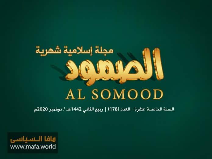 مجلة الصمود الإسلامية || السنة الخامسة عشرة - العدد ١٧٨ | ربيع الثاني ١٤٤٢ ھ - نوفمبر ٢٠٢٠م