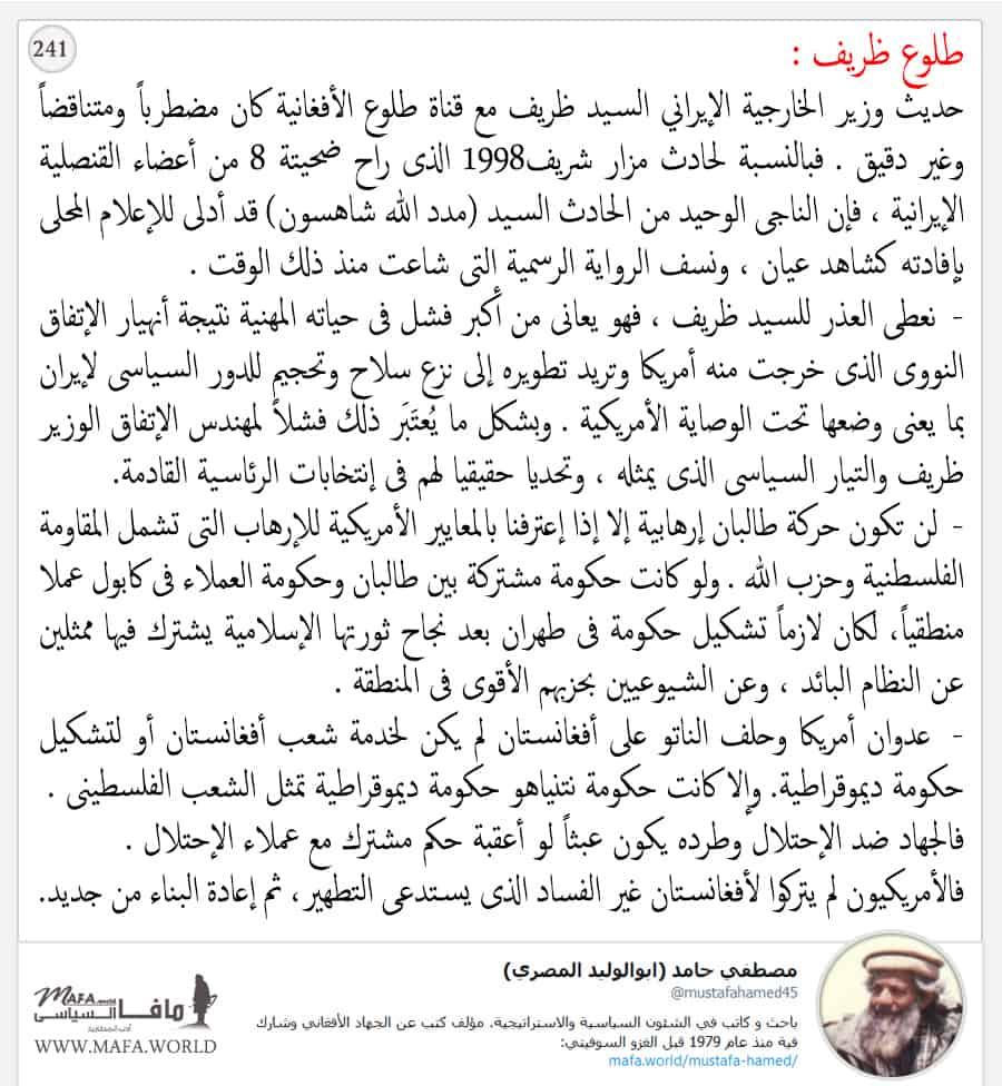 جواد ظريف علي قناة طلوع الافغانية