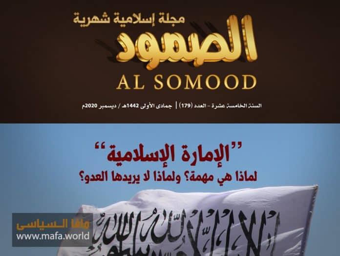 مجلة الصمود الإسلامية عدد 179