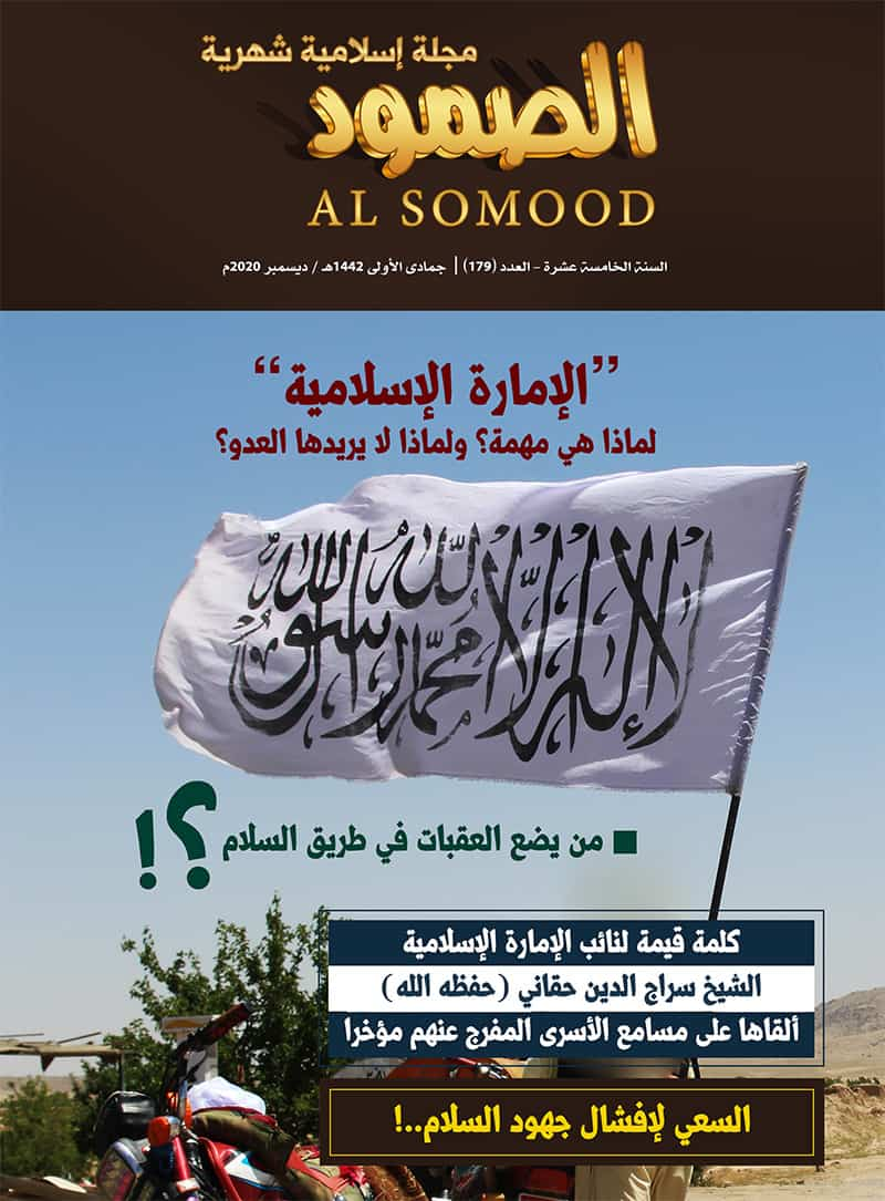 مجلة الصمود الإسلامية | السنة الخامسة عشرة - العدد ( 179 ) | جمادى الأولى 1442ھ - ديسمبر 2020 م