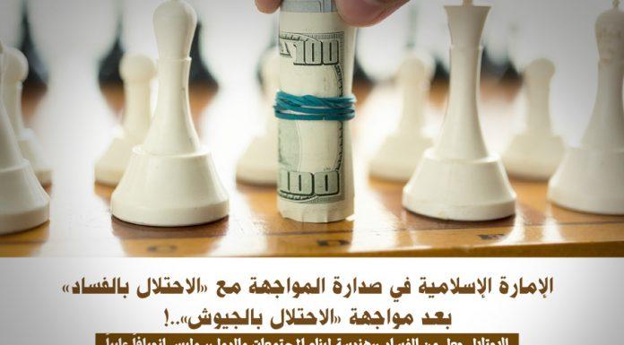 """الإمارة الإسلامية في صدارة المواجهة مع """"الاحتلال بالفساد"""" بعد مواجهة """"الاحتلال بالجيوش"""""""