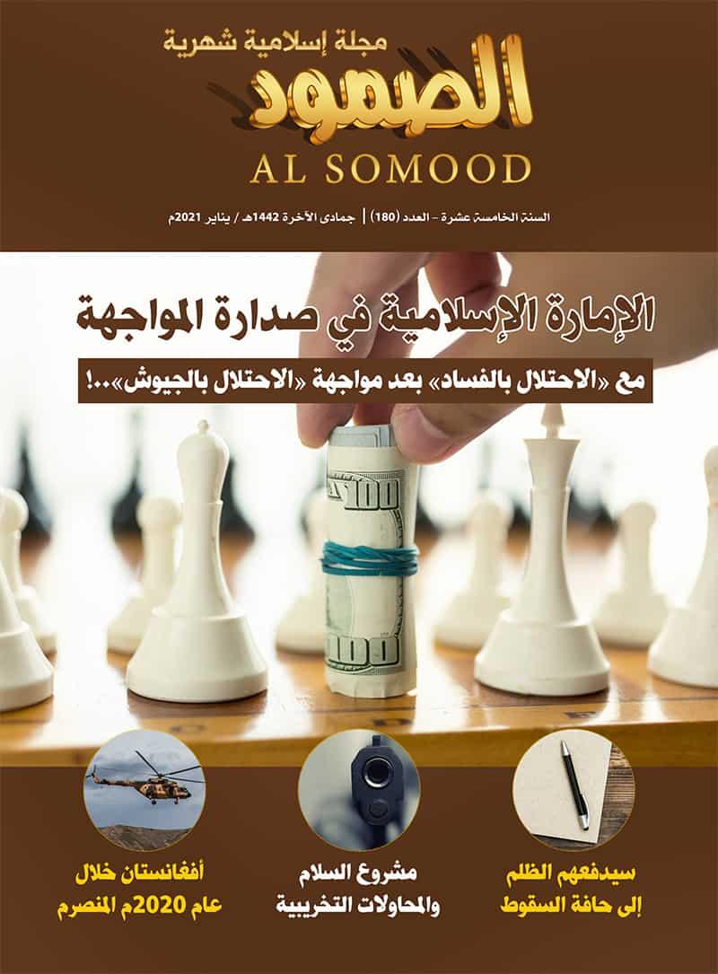 مجلة الصمود الإسلامية || السنة الخامسة عشرة - العدد ١٨٠ | جمادى الآخرة ١٤٤٢ ھ - يناير ٢٠٢١م