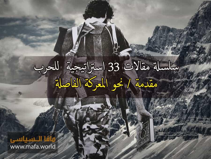 سلسلة مقالات 33 استراتيجية للحرب ( مقدمة / نحو المعركة الفاصلة )