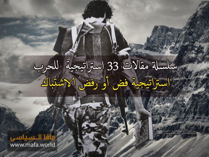 سلسلة مقالات 33 استراتيجية للحرب -12- (استراتيجية فض أو رفض الاشتباك)