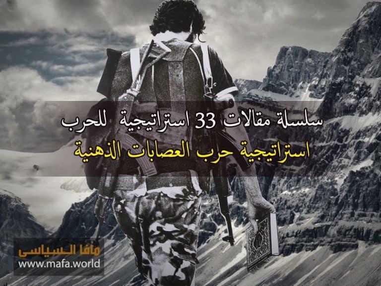 33 استراتيجية للحرب -2- (استراتيجية حرب العصابات الذهنية)