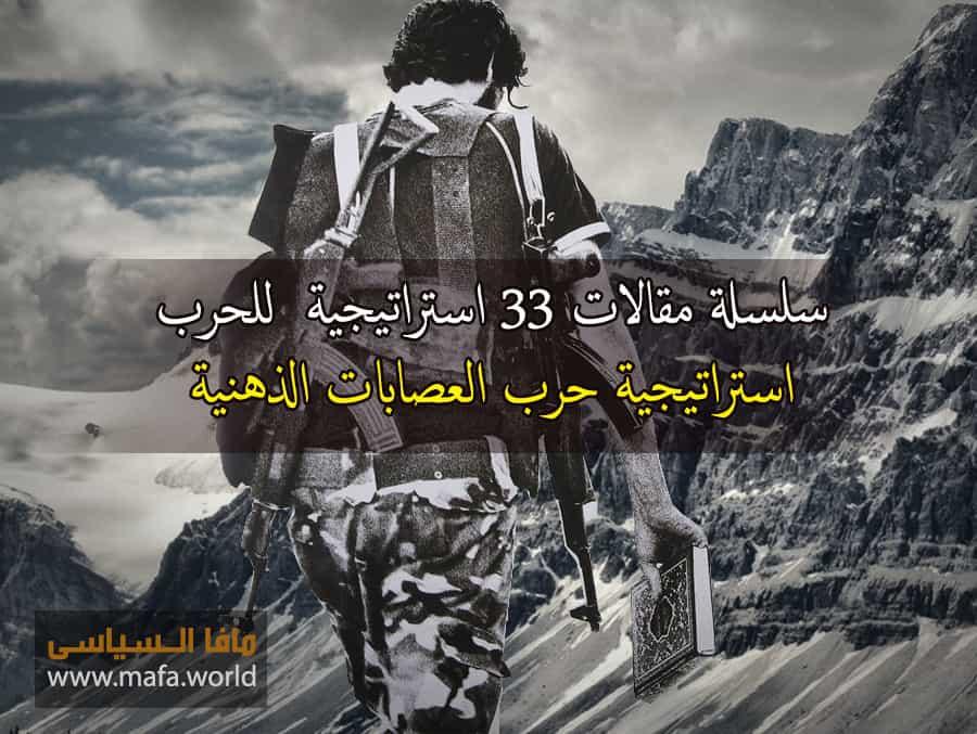 سلسلة مقالات 33 استراتيجية للحرب -2- (استراتيجية حرب العصابات الذهنية)