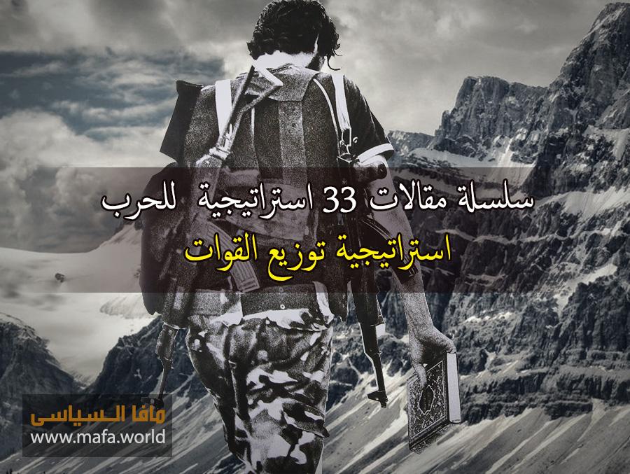 سلسلة مقالات 33 استراتيجية  للحرب -6- (استراتيجية توزيع القوات)