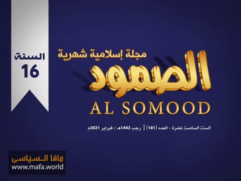 مجلة الصمود الإسلامية | السنة السادسة عشرة - العدد ١٨١ | رجب ١٤٤٢ ھ - فبراير ٢٠٢١م