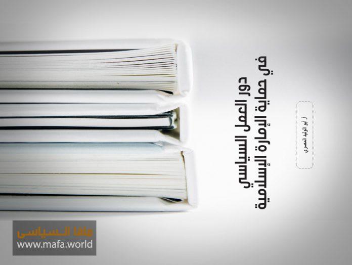 مجلة الصمود الإسلامية | السنة السادسة عشرة - العدد 182 | شعبان المعظم 1442 ھ - مارس 2021 م