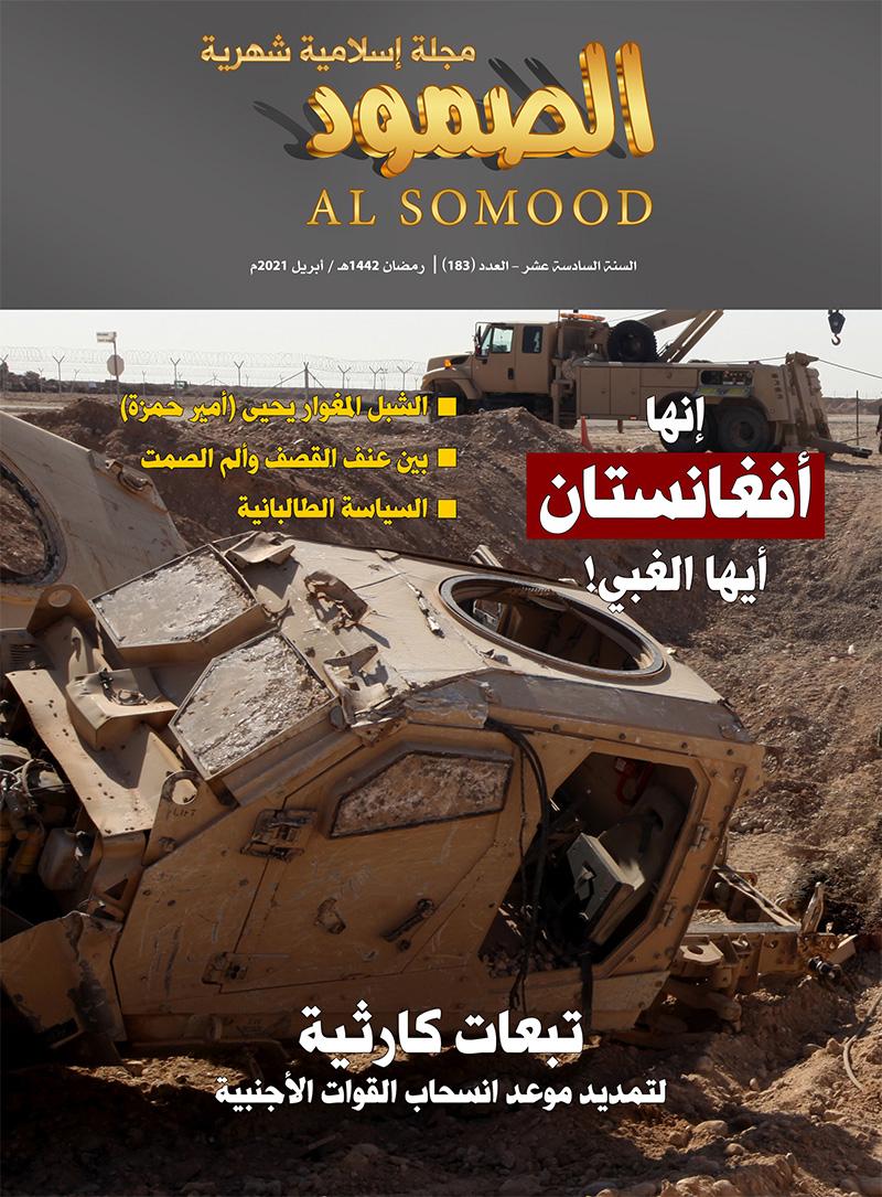 مجلة الصمود الإسلامية | السنة السادسة عشرة - العدد 183 | رمضان المبارك 1442 ھ - أبريل 2021 م