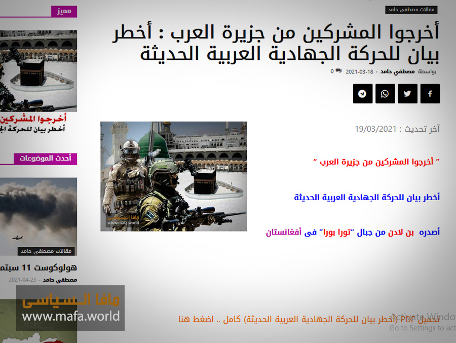 """تعقيب على مقال أخطر بيان للحركة الجهادية الحديثة"""" أخرجوا المشركين من جزيرة العرب"""""""
