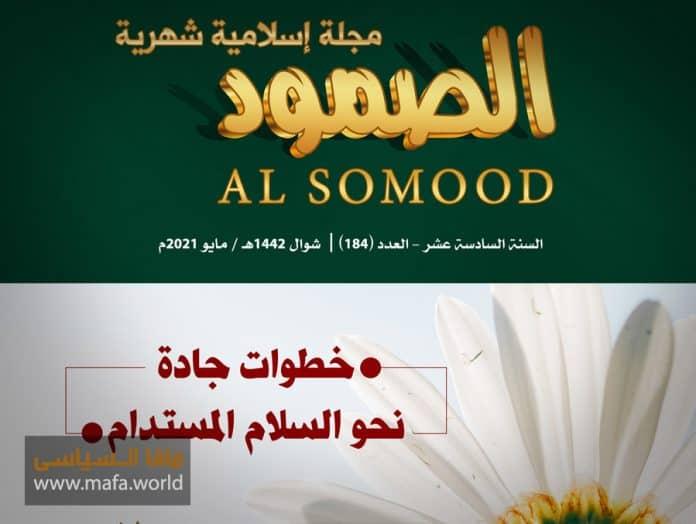مجلة الصمود الإسلامية عدد 184