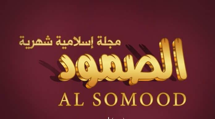مجلة الصمود الإسلامية | السنة السادسة عشرة - العدد 186 | ذوالحجة 1442 ھ - يوليو 2021 م