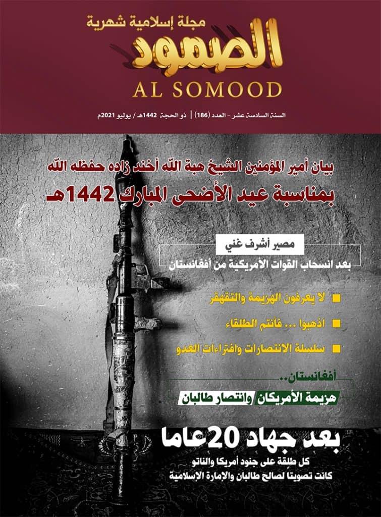 مجلة الصمود الإسلامية عدد 186