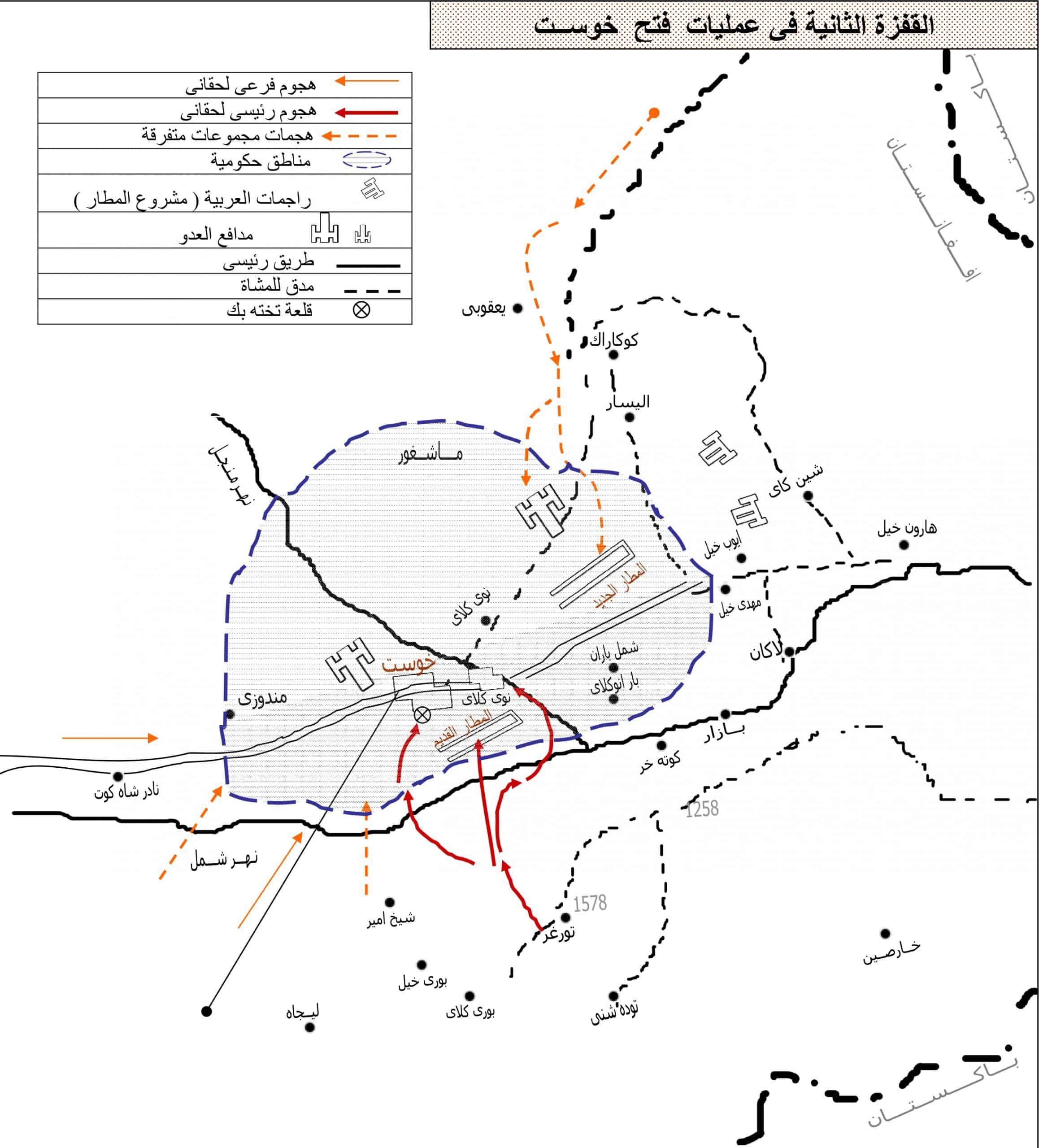خريطة المرحلة الثانية من العمليات فتح خوست