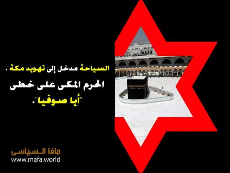 """السياحة مدخل إلى تهويد مكة . الحرم المكى على خطى """"أيا صوفيا""""."""