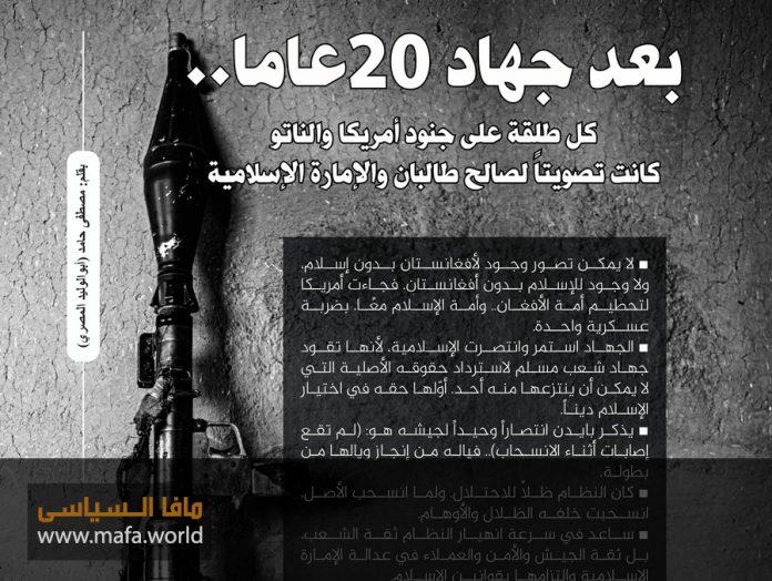 بعد جهاد 20عاما : كل طلقة على جنود أمريكا والناتو .. كانت تصويتًا لصالح طالبان والإمارة الإسلامية