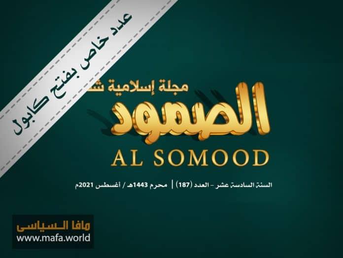 مجلة الصمود الإسلامية عدد 187