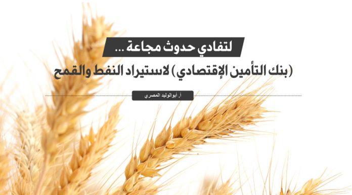 لتفادي حدوث مجاعة: (بنك التأمين الإقتصادي) لاستيراد النفط والقمح