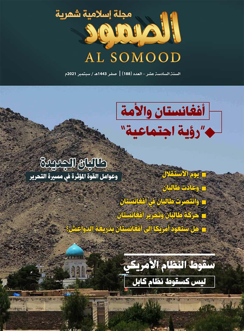 مجلة الصمود الإسلامية | السنة السادسة عشرة - العدد 188 | صفر 1443 ھ - سبتمبر 2021 م .