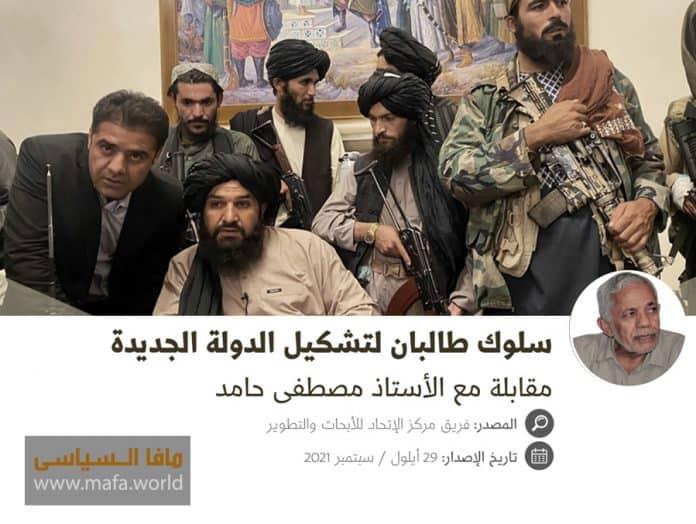 سلوك طالبان لتشكيل الدولة الجديدة مقابلة مع الأستاذ مصطفى حامد (ابوالوليد المصري)
